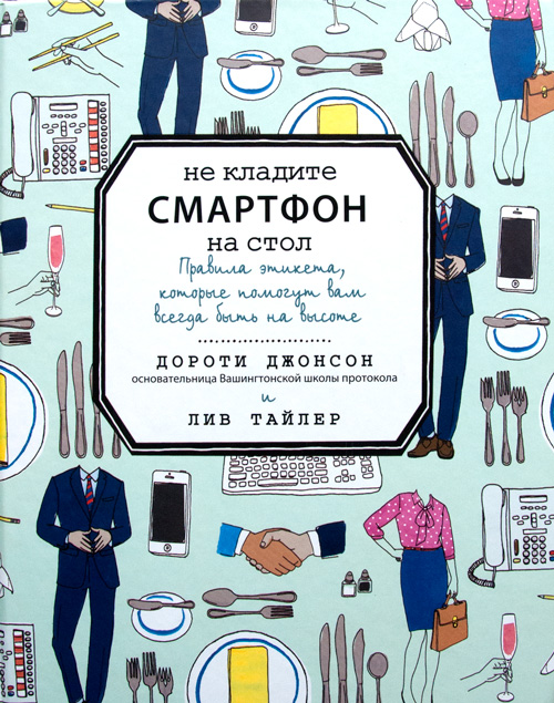 Modern Manners in Russian